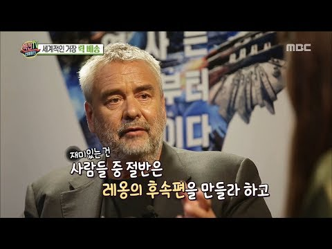 "[Section TV] 섹션 TV -great master Luc Besson, ""The 2nd Leon""?20170903"