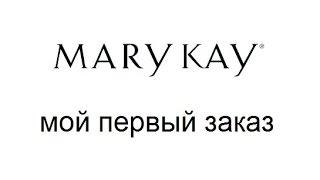MARY KAY: мой первый заказ, много косметики!!!