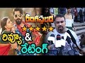 Ram Charan Rangasthalam Movie Review And Rating | Ram Charan | Samantha | Aadhi | DSP |#Rangasthalam
