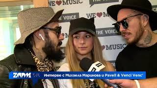 Zoom интервю с Михаела Маринова и Pavell & Venci Venc'