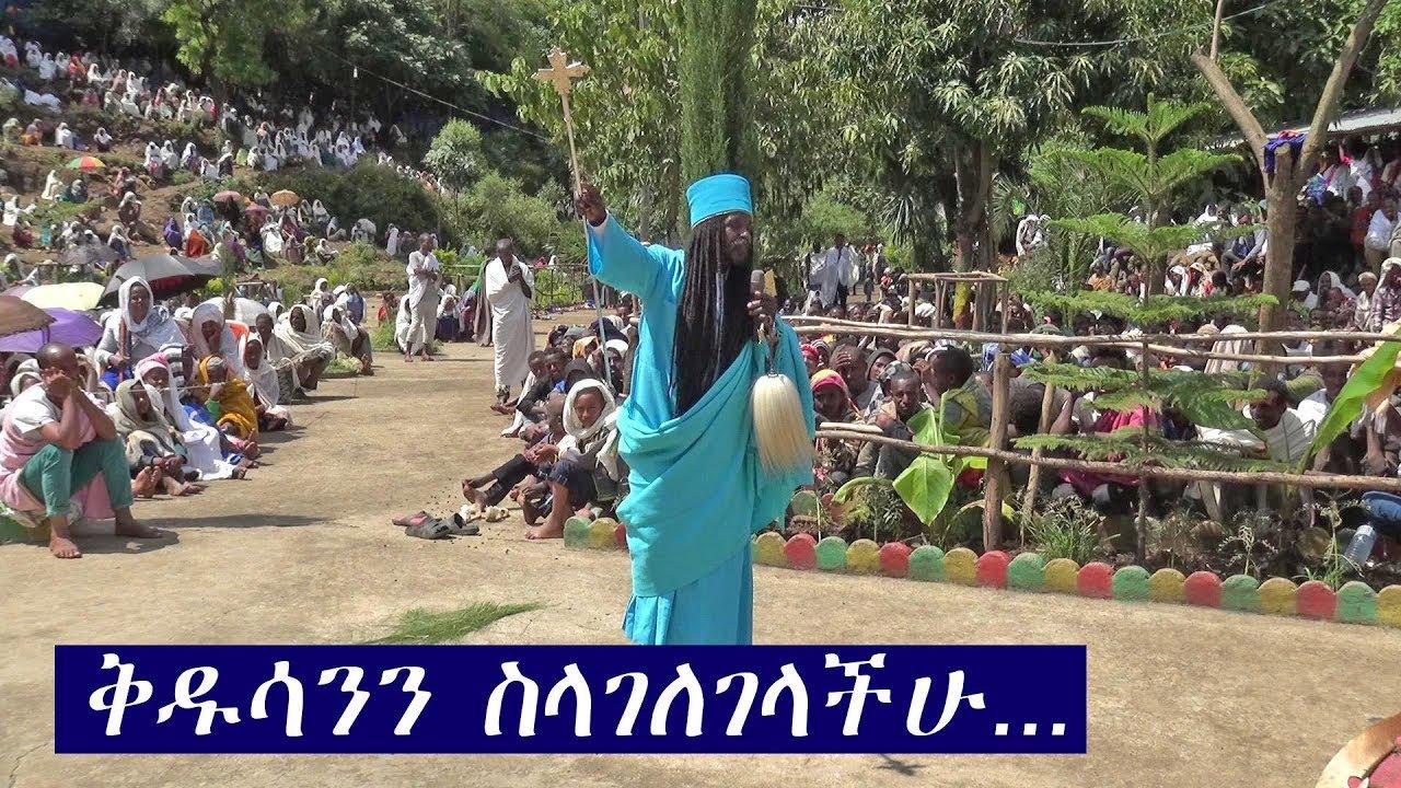 Aba Yohannes Tesfamariam Part 366 A ወንቅ እሸት