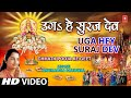 Uga Hai Suraj Dev Bhojpuri Chhath Pooja Geet By Anuradha Paudwal [full Video Song] I Chhath Geet video