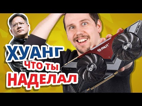 АТКЛЮЧИ ТРАССИРОВКУ ➔ Palit RTX 2080 GamingPro — 9 Хуангов из 10