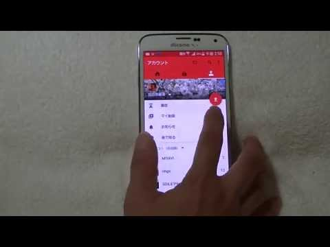 スマホ(アンドロイド)からYoutubeに直接動画投稿 2015年最新版