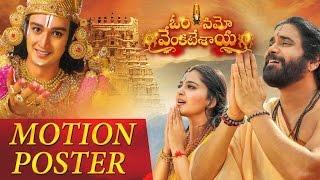 Om Namo Venkatesaya Motion Poster   Om Namo Venkatesaya   Nagarjuna, Anushka Shetty   M M Keeravani