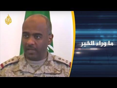 هل رواية السعودية الأخيرة دليل على خوفها؟  - نشر قبل 8 ساعة