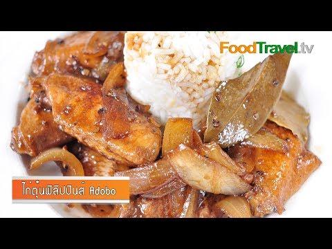 ไก่ตุ๋นฟิลิปปินส์ Adobo (อาหารฟิลิปปินส์)
