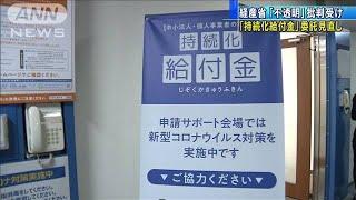 """持続化給付金 2次補正分は委託を見直し""""細分化""""(20/06/26)"""