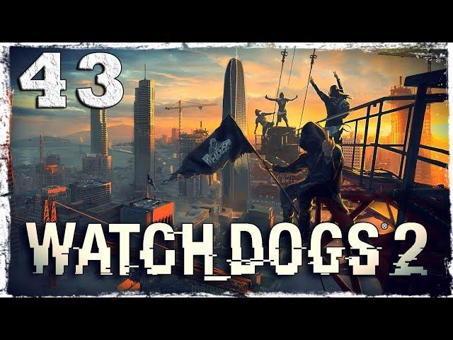 Смотреть прохождение игры Watch Dogs 2. #43: Переполох на барже.