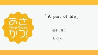 あさかつ!【ボイスドラマ】Voice Drama「A part of life」Ver.1