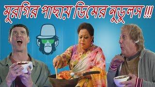 Keka Ferdousi  FUNNY Cooking  Noodles Recipe  Bangla Funny dubbing 2018