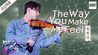 Download [ 纯享版 ] 刘宪华Henry Lau《The Way You Make Me Feel》纯享版《梦想的声音2》EP.5 20171201 /浙江卫视官方HD/ Mp3