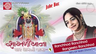 Rangeela Ranchhod || Nidhi Dholakiya ||Devotional Bhajan