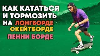 КАК КАТАТЬСЯ И ТОРМОЗИТЬ НА СКЕЙТ |  ЛОНГБОРД |  ПЕННИ БОРД #6