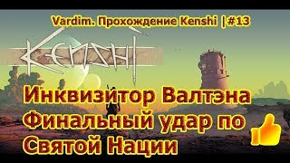 Vardim. Прохождение игры Kenshi |#13 Инквизитор Валтэна. / Видео
