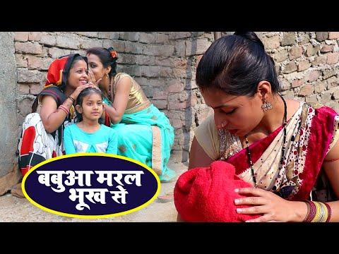 देखिये गरीब का #बच्चा भूख से कैसे तड़प के #मर जाता है… (गरीब मजदूर का दर्द) – #Short Film