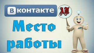 как добавить группу в место работы в ВК (Вконтакте)?