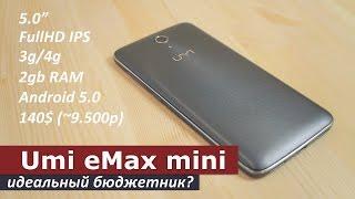 UMI EMax mini - идеальный бюджетник?