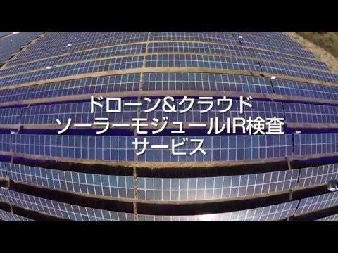 ドローン&クラウド ソーラーモジュールIR検査サービス「ドローンアイ」提供開始