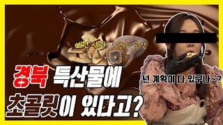 [보이소TV]  경북 특산물(예천 사과, 상주 곶감)을…