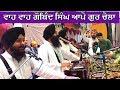 Wah Wah Gobind Singh | Gurbani Kirtan - Bhai Gagandeep Singh Sri Ganga Nagar Wale