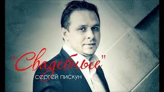 СВАДЕБНЫЕ ХИТЫ!!! Сергей ПИСКУН / Лучшее 2018 #сергейпискун