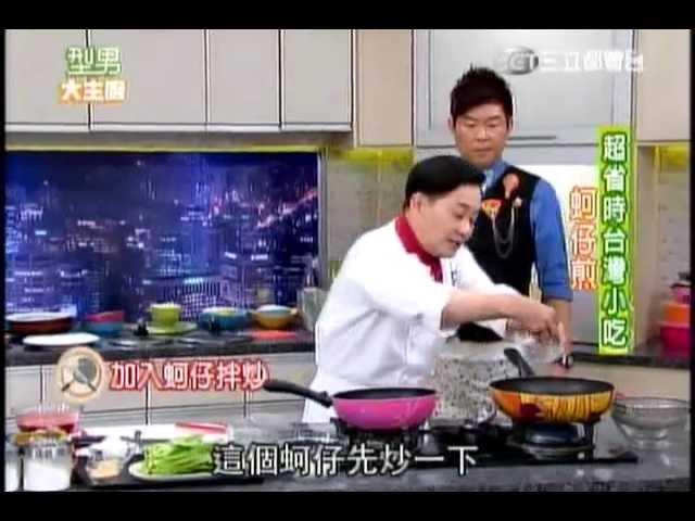 20121023 阿基師 超省時台灣小吃 蚵仔煎