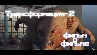 Трансформация 2. фильм о фильме
