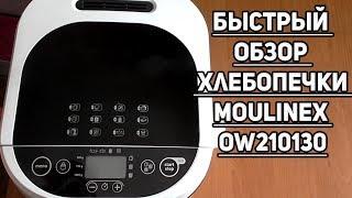 Быстрый обзор  хлебопечки Moulinex OW210130