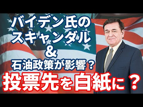 2020/10/29 バイデン氏のスキャンダル&石油政策が影響?投票先を変えられる事実/ケント・ギルバート