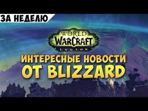 Интересные новости от Blizzard