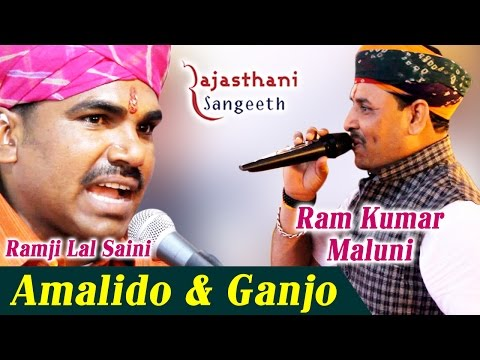 Amalido & Ganjo || Ram Kumar Maluni & Ramji Lal Saini || Marwari Latest Songs || Live HD