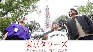 ご視聴ありがとうございます! 九州タワーズ https://www.youtube.com/c...