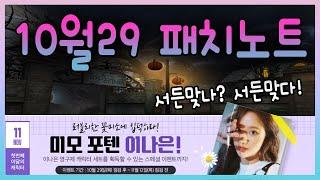 서든어택 10월29일 패치노트 완벽정리!! 이나은캐릭터…