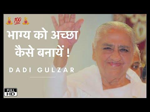 भाग्य को अच्छा कैसे बनायें BY DADI GULZAR   BHAGYA KO ACCHA KAISE BANYE ?   Brahma Kumaris