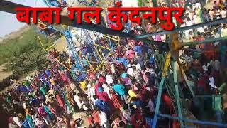 कुंदनपुर के बाबा गल में राजरानी आर मेडा ग्रुप ने झलक दिखाई 2019