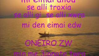 Oneiro zw mixalis xatzigiannis with lyrics