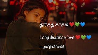 தூரத்து காதல் ❤️   Long Distance Love   Kavithai   Thoorathu Kadhal  