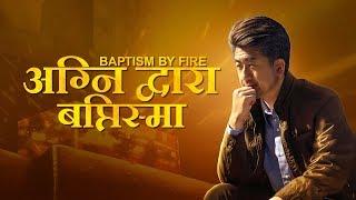 Hindi Christian Movie Trailer | अग्नि द्वारा बप्तिस्मा | Based on a True Story