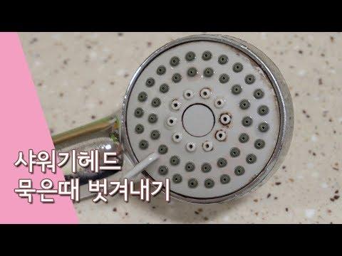 간편한 샤워기헤드 청소 방법