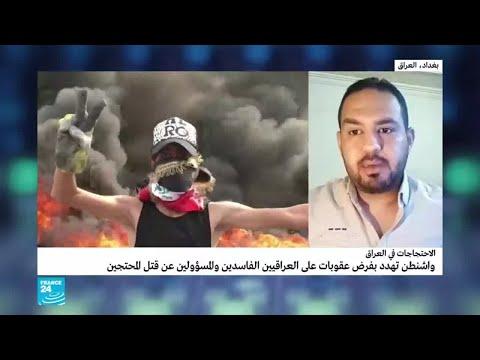العراق: كتل سياسية تمهل السلطات 45 يوما لتلبية مطالب المتظاهرين