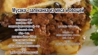 Мусака греческая рецепт.Мусака - запеканка из мяса и овощей