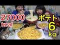 【大食い】手作りソースでポテト6kg!【双子】