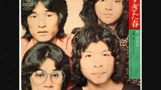 永すぎた春(Live version ) by バンバン