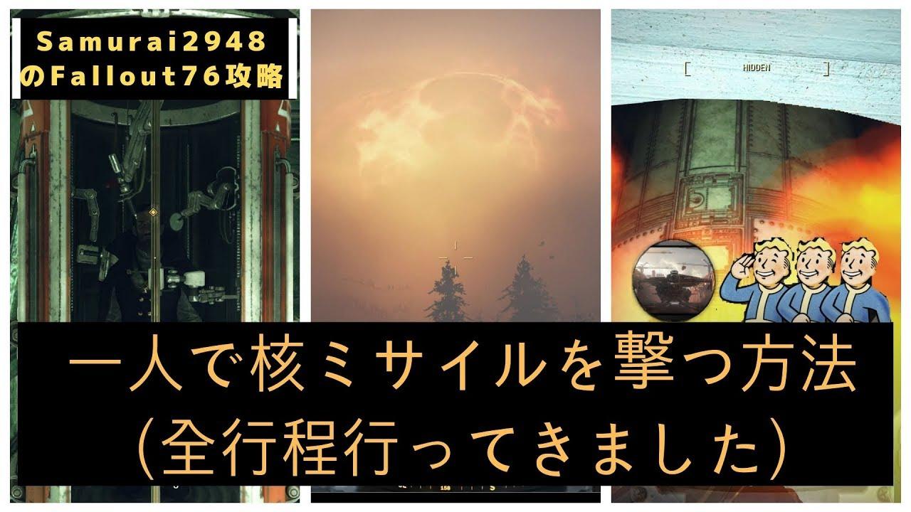 アウト コード 核 発射 フォール 76