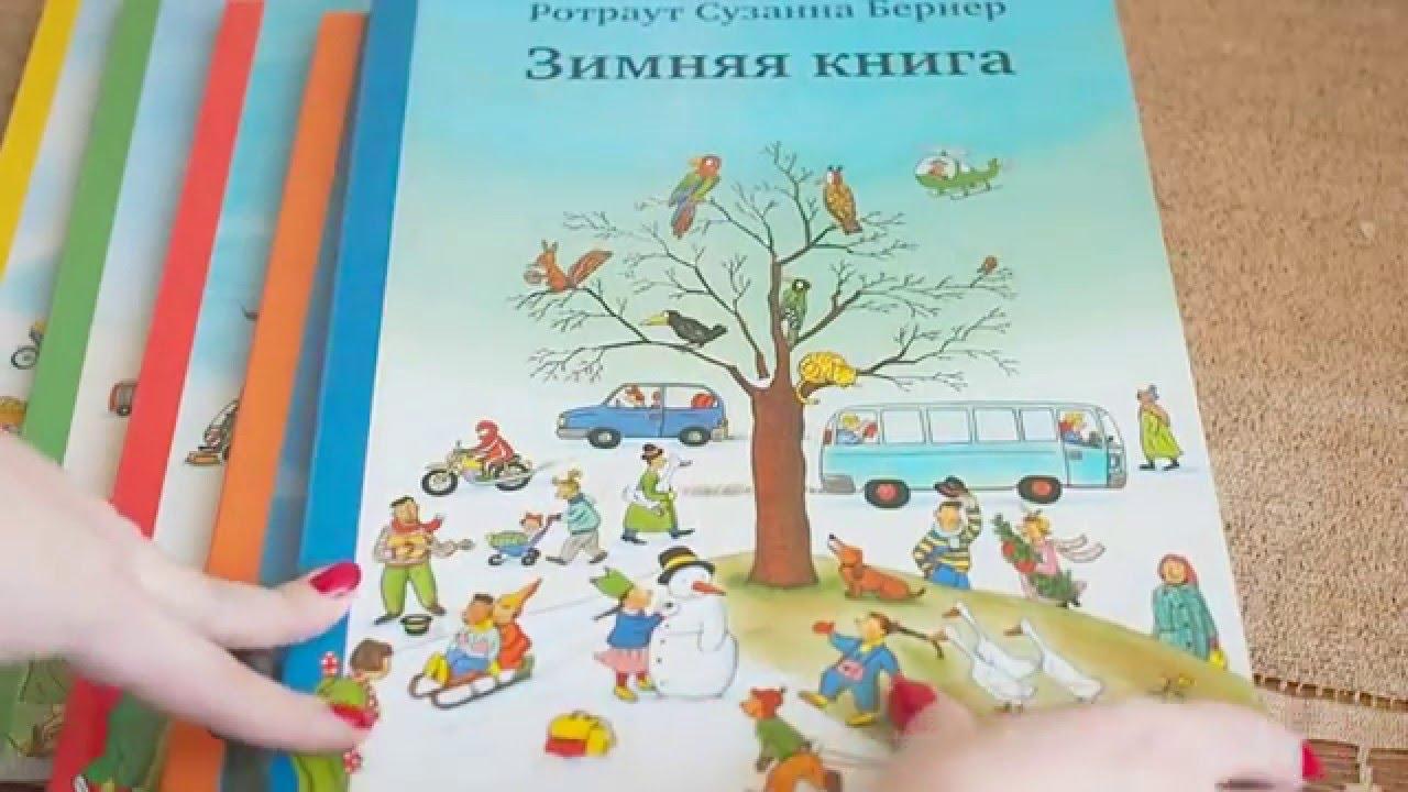 Купить книгу «летняя книга» (ротраут сузанна бернер) в интернет магазине my-shop. Ru. Низкая цена, доставка курьером и почтой, самовывоз. Читать аннотацию, отзывы покупателей, оставить свой комментарий.