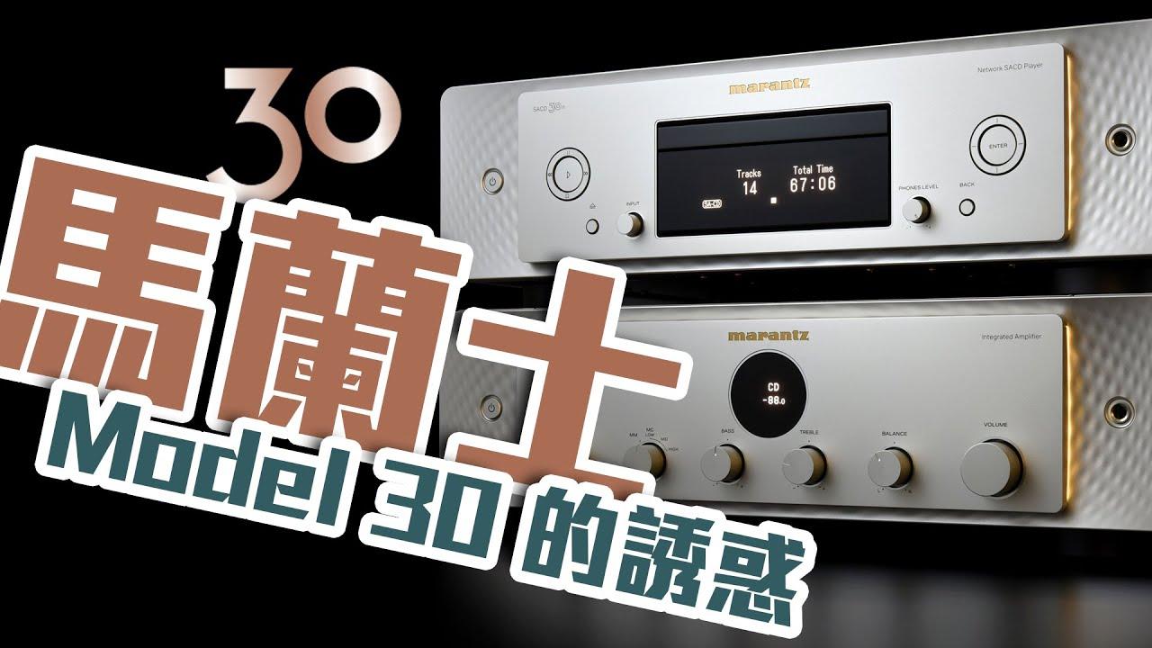 【音響技術】Marantz SACD 30n SACD /CD 網絡串流播放器.Model 30合併放大器|馬田、Stephen、大草