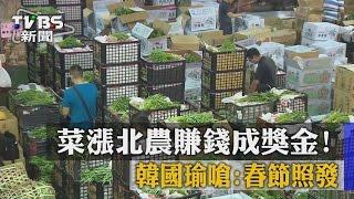 【TVBS】菜漲北農賺錢成獎金! 韓國瑜嗆:春節照發