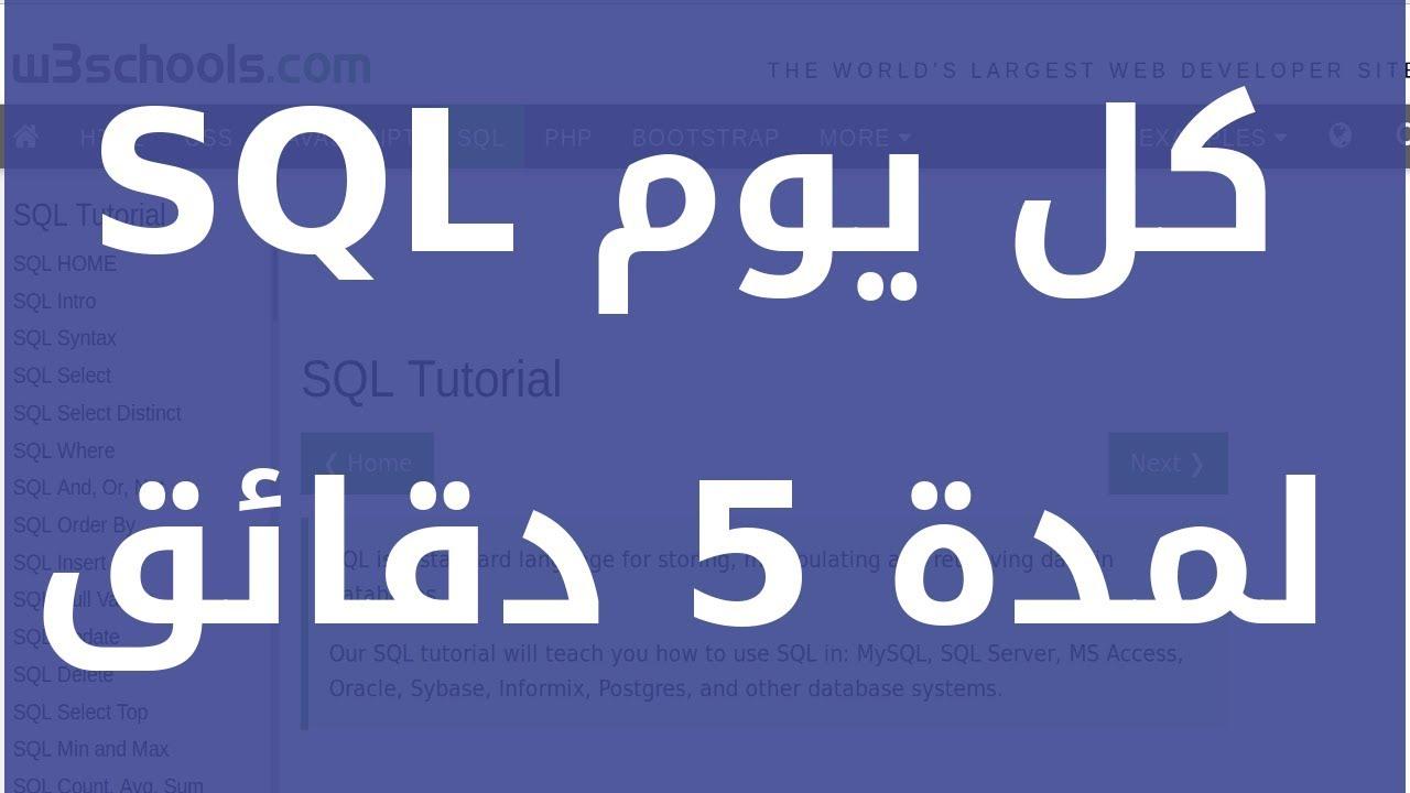 W3schools sql tutorial download.