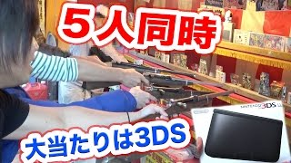 射的で5人同時に大当たり狙ったら本当に獲れた!【3DSプレゼント】